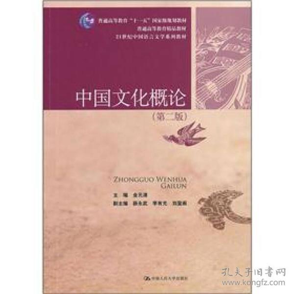 """中国文化概论(第2版)/21世纪中国语言文学系列教材·普通高等教育""""十一五""""国家级规划教材"""