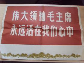 4开宣传页:1976年 伟大领袖毛主席永远活在我们心中