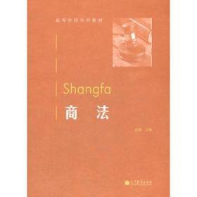 商法 正版 范健 9787040338881 高等教育出版社 正品书店