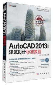 AutoCAD 2013中文版建筑设计标准教程