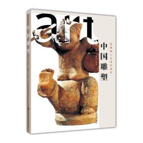 蓝珊瑚人文通识读本:中国雕塑