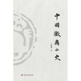 中国徽商小史