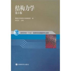 结构力学(第5版)