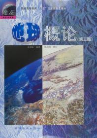 正版二手二手正版二手 地球概论 金祖孟9787040058994高等教育出版社有笔记