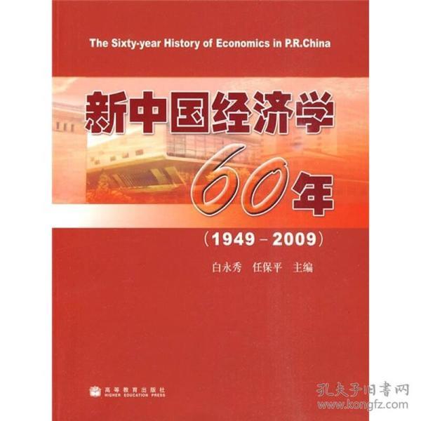 新中国经济学60年(1949-2009)