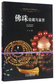 佛珠收藏与鉴赏/世界高端文化珍藏图鉴大系·明心问道