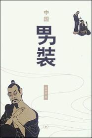 现货-中国男装