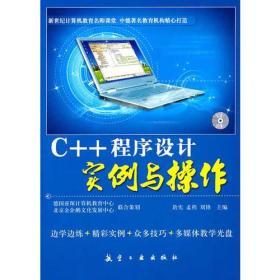 【二手包邮】C++程序设计实例与操作 於实 孟程 刘锋 航空工业出