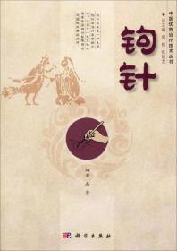 中医优势治疗技术丛书:钩针