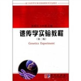 能力培养型生物学基础课系列实验教材:遗传学实验教程(第2版)