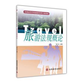 自考教材:旅游法规概论