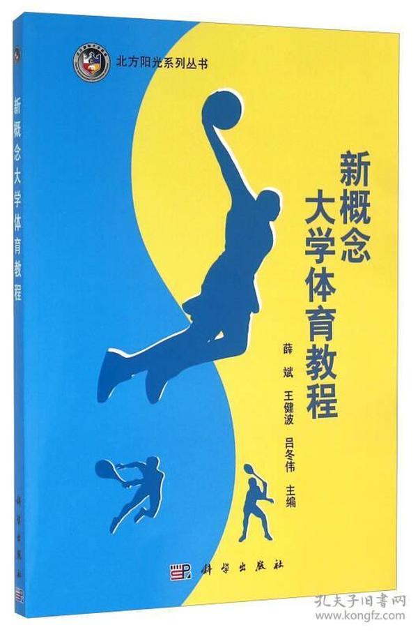 北方阳光系列丛书:新概念大学体育教程