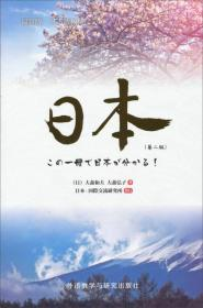 日本语教材:日本(第2版)(最新版)