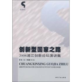 创新型国家之路:2008浦江创新论坛演讲集