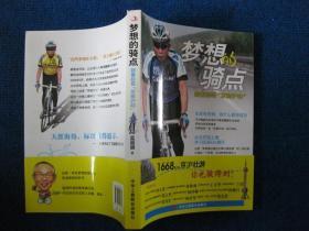 """梦想的骑点——跟着标哥""""京骑沪动"""""""