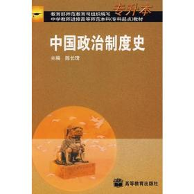 【二手包邮】中国政治制度史(专升本) 陈长琦 高等教育出版社