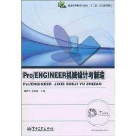 正版二手Pro/ENGINEER机械设计与制造9787121114885