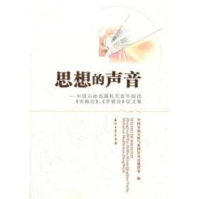 思想的声音——中国石油直属机关青年阅读《实践论》、《矛盾论》征文集