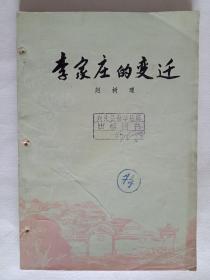 李家庄的变迁(馆藏,有装订孔,无涂划,保存完好)