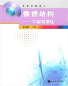 数据结构:C语言描述