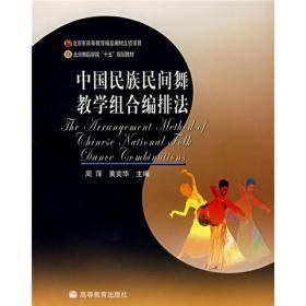 中国民族民间舞教学组合编排法