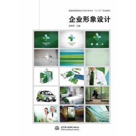 """企业形象设计(普通高等教育艺术设计类专业""""十二五""""规划教材)"""