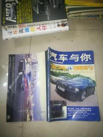汽车与你 1999   10