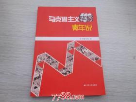 马克思主义青年说(全新正版未拆封16开平装1本)