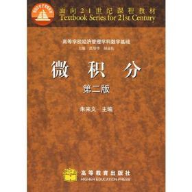 经济管理学科数学基础:微积分(第2版)