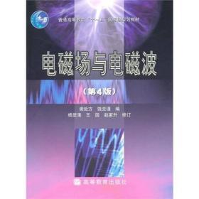 电磁场与电磁波 谢处方 第4版 9787040182583 高等教育出版社  送电子答案
