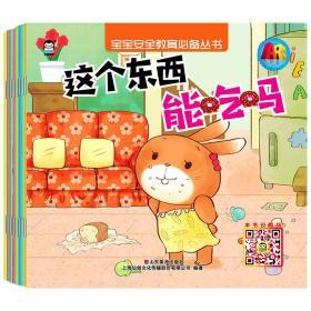 这个东西能吃吗 专著 上海仙剑文化传媒股份有限公司编著 zhe ge dong xi neng ch
