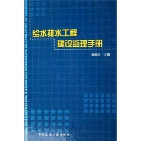 给水排水工程建设监理手册 专著 刘灿生主编 ji shui pai shui gong cheng jian she jia