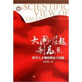 大国崛起制高点:科学人才观的理论与实践