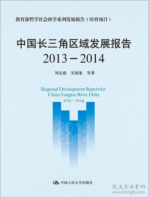 中国长三角区域发展报告(2013-2014)(教育部哲学社会科学系列发展报告(培育项目))