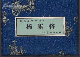 连环画   杨家将    全5册    有盒   大精装
