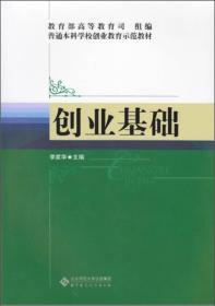 正版二手正版创业基础北京师范大学出版社9787303156511李家华有笔记