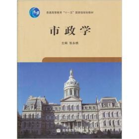 正版二手市政学张永桃高等教育出版社9787040199192