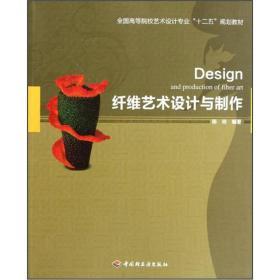 """全国高等院校艺术设计专业""""十二五""""规划教材:纤维艺术设计与制作"""