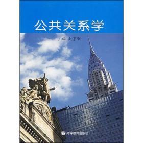 公共关系学 赵宇峰 9787040199697 高等教育出版社