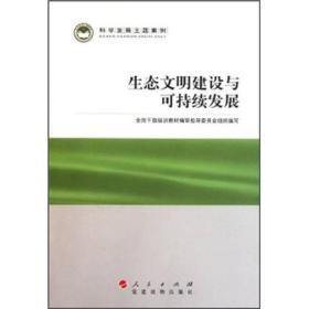 科学发展主题案例:生态文明建设与可持续发展