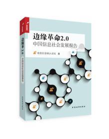 边缘革命2.0:中国信息社会发展报告