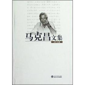 (精)马克昌文集(2012版)武汉大学马克昌9787307099203