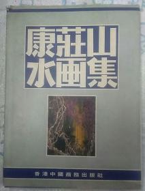 康庄山水画集