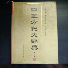 中医方剂大辞典【第1版】全11册