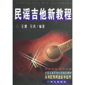北京日报出版社 民谣吉他新教程 王鹰 9787805935232