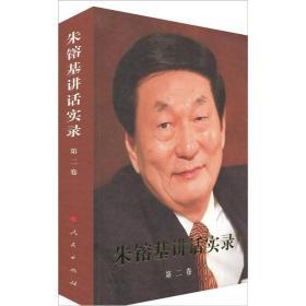 朱镕基讲话实录第二卷