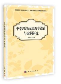 卓越教师教育精品丛书·学科教学设计与案例研究系列:中学思想政治教学设计与案例研究