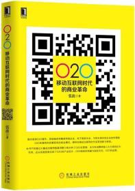 O2O移动互联网