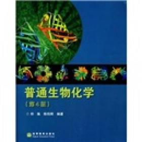 普通生物化学 郑集 第4版 9787040206302 高等教育出版社