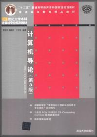 计算机导论(第3版)/黄国兴/清华大学出版社/9787302320340